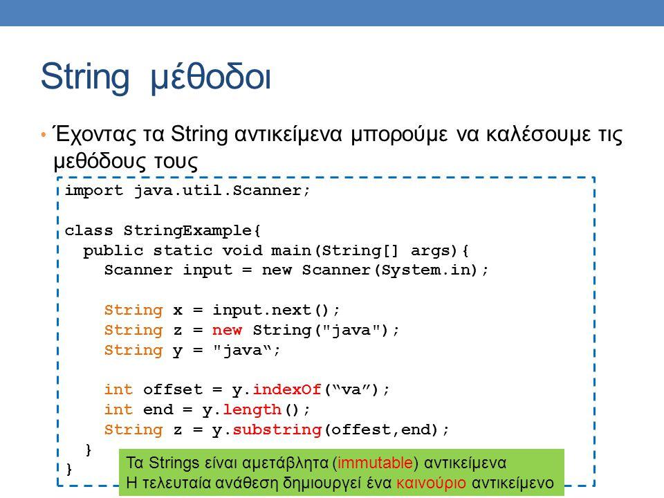 String μέθοδοι Έχοντας τα String αντικείμενα μπορούμε να καλέσουμε τις μεθόδους τους import java.util.Scanner; class StringExample{ public static void