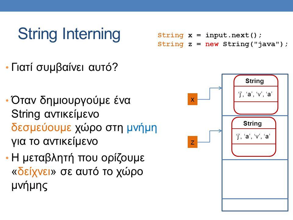 String Interning Γιατί συμβαίνει αυτό? Όταν δημιουργούμε ένα String αντικείμενο δεσμεύουμε χώρο στη μνήμη για το αντικείμενο Η μεταβλητή που ορίζουμε