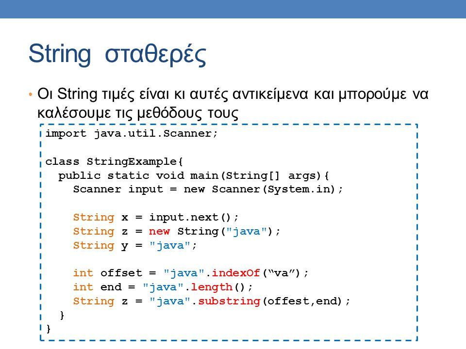 String σταθερές Οι String τιμές είναι κι αυτές αντικείμενα και μπορούμε να καλέσουμε τις μεθόδους τους import java.util.Scanner; class StringExample{