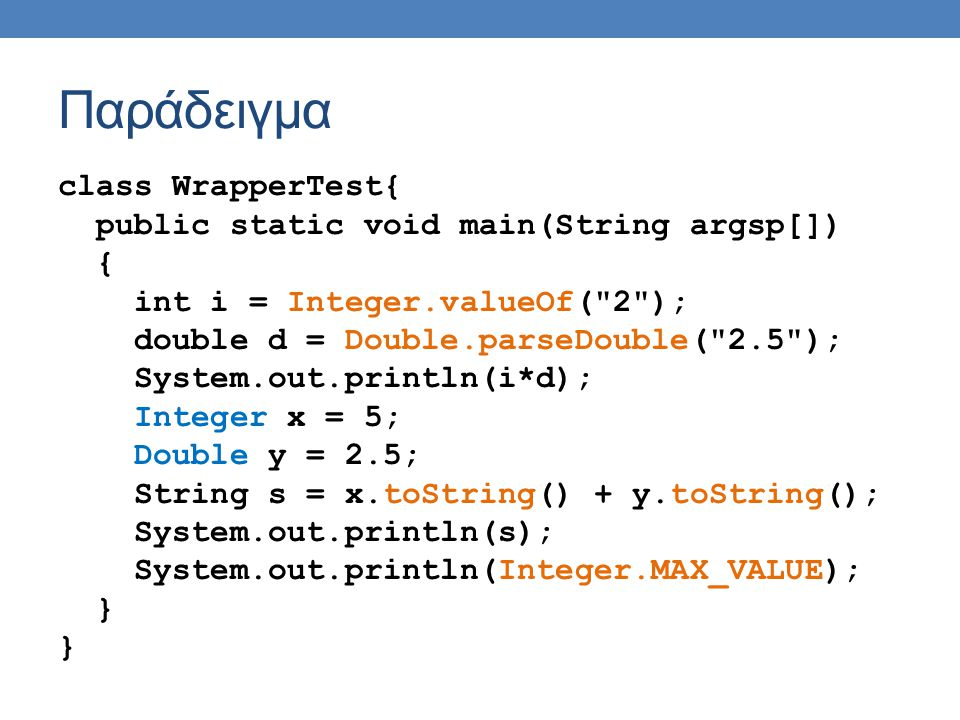 Παράδειγμα class WrapperTest{ public static void main(String argsp[]) { int i = Integer.valueOf(
