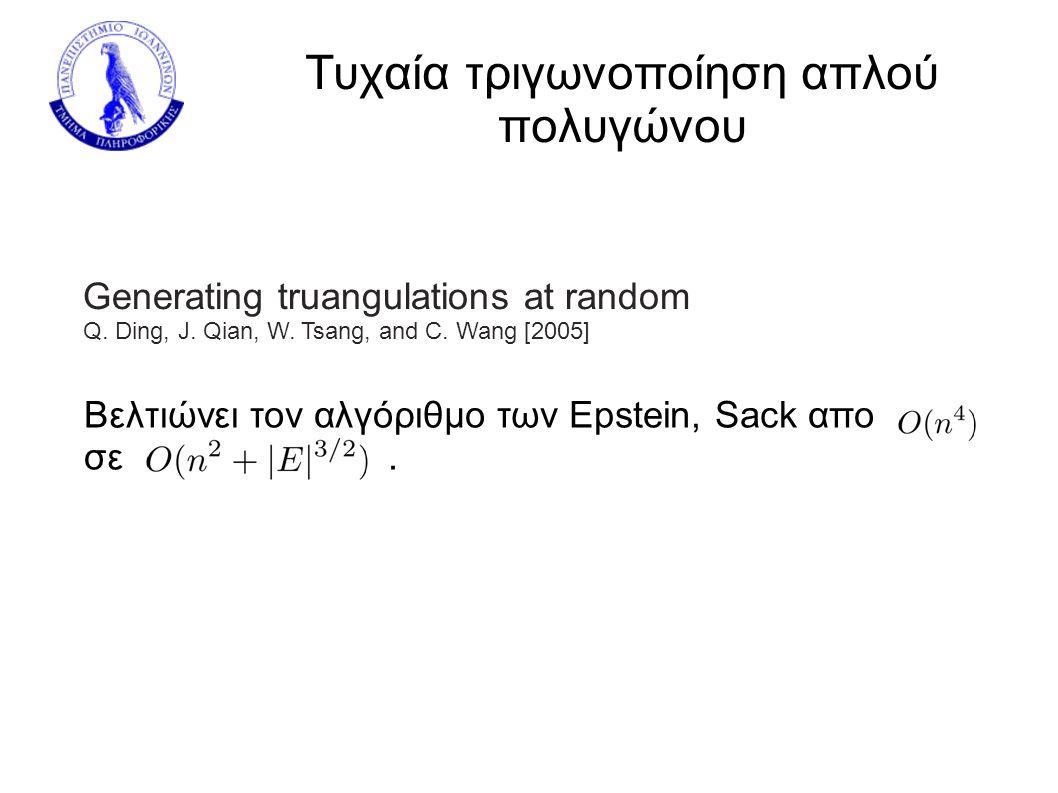 Τυχαία τριγωνοποίηση απλού πολυγώνου Βελτιώνει τον αλγόριθμο των Epstein, Sack απο σε.