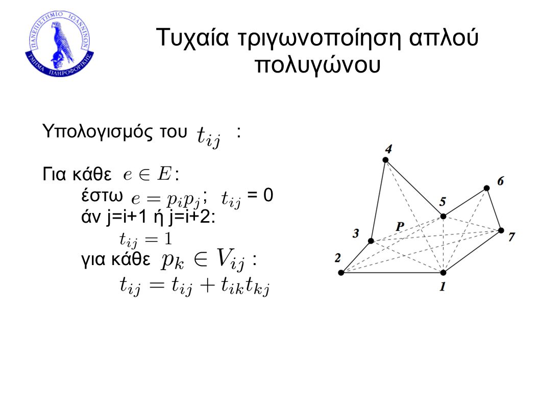 Τυχαία τριγωνοποίηση απλού πολυγώνου Υπολογισμός του: Για κάθε : έστω ; = 0 άν j=i+1 ή j=i+2: για κάθε :