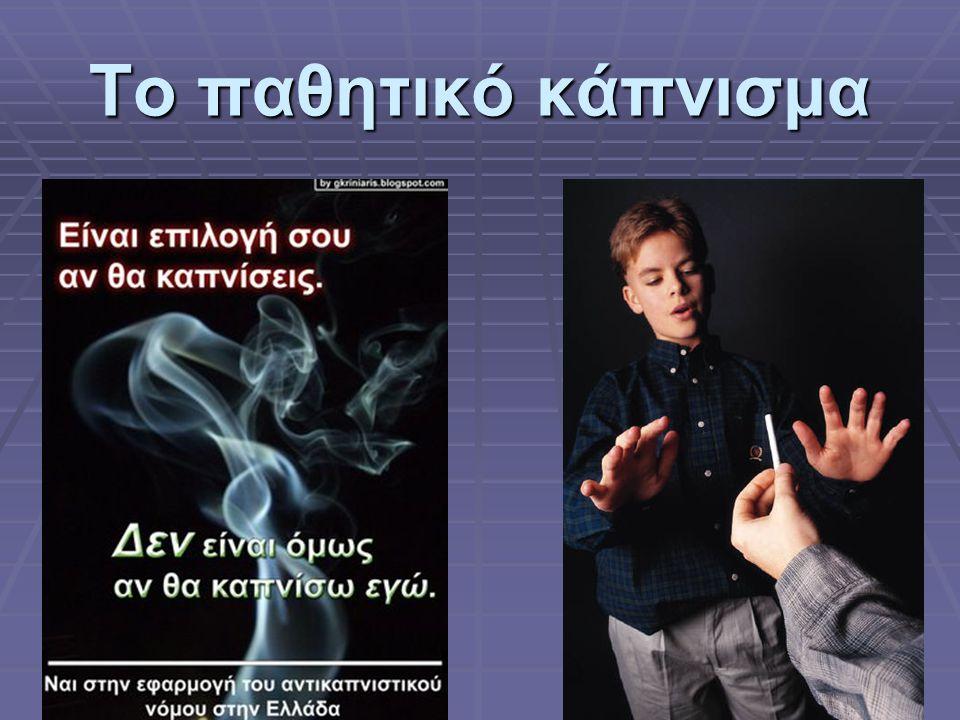 Το παθητικό κάπνισμα