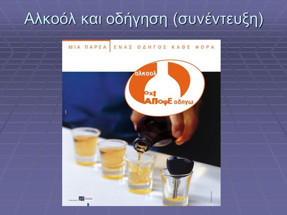 Αλκοόλ και οδήγηση (συνέντευξη)