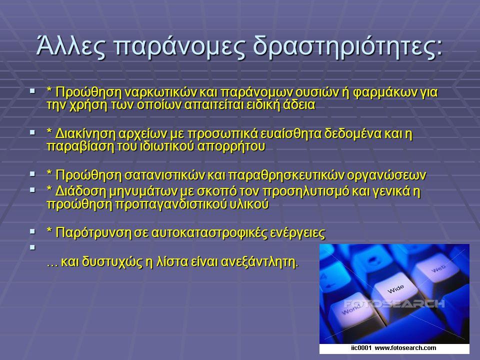 Άλλες παράνομες δραστηριότητες:  * Προώθηση ναρκωτικών και παράνομων ουσιών ή φαρμάκων για την χρήση των οποίων απαιτείται ειδική άδεια  * Διακίνηση