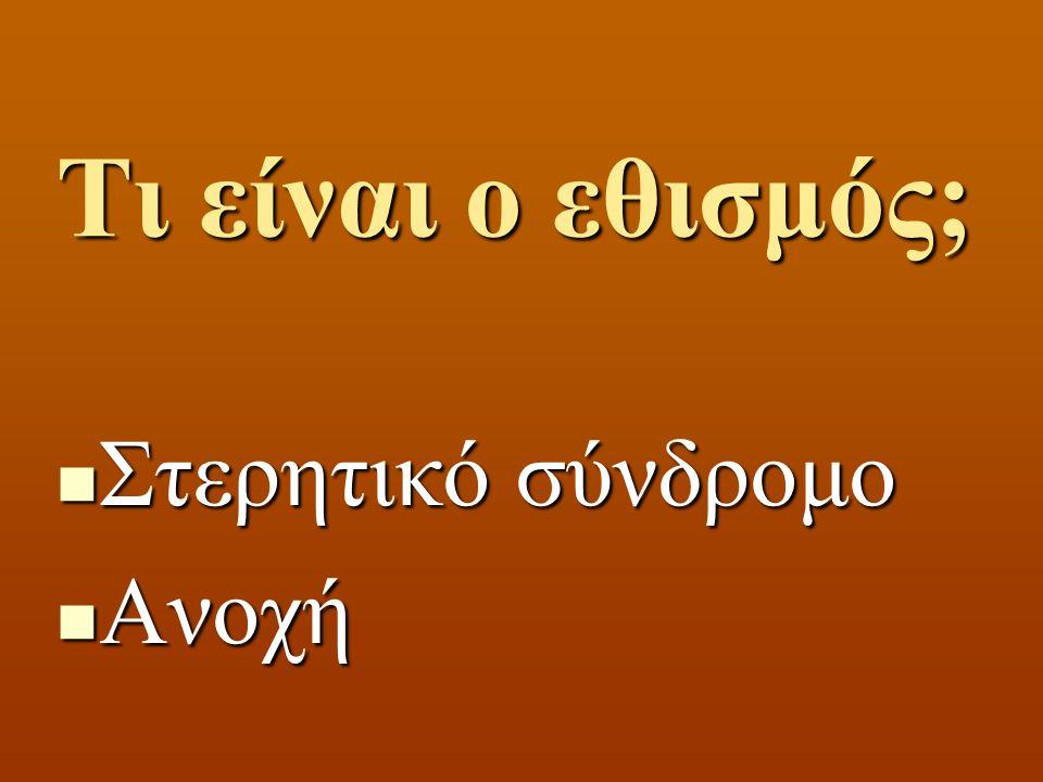 αποτελέσματα έρευνας του Εργαστηρίου Ποινικών και Εγκληματολογικών Ερευνών του Πανεπιστημίου Αθηνών.