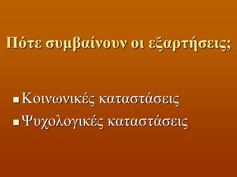 ΟΜΑΔΑ Α' Αχελωνούδης Απόστολος – Ιατρού Ζαχαρίας  ΚΑΠΝΙΣΜΑ:  παρακαλώ σβήστε το τσιγάρο……