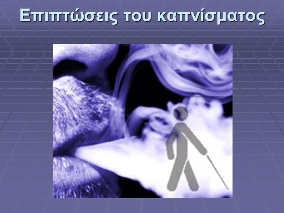 Επιπτώσεις του καπνίσματος