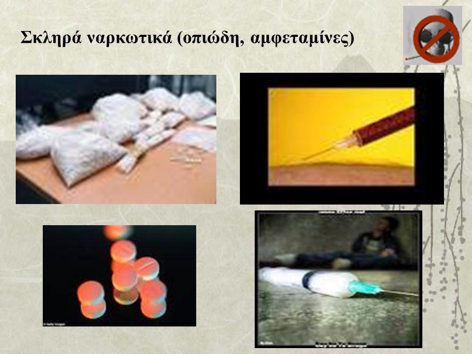 Σκληρά ναρκωτικά (οπιώδη, αμφεταμίνες)