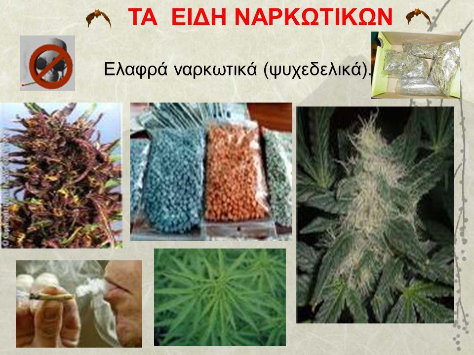 Ελαφρά ναρκωτικά (ψυχεδελικά). ΤΑ ΕΙΔΗ ΝΑΡΚΩΤΙΚΩΝ