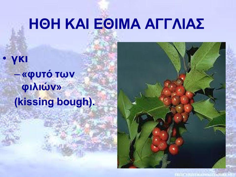 ΗΘΗ ΚΑΙ ΕΘΙΜΑ ΑΓΓΛΙΑΣ γκι –«φυτό των φιλιών» (kissing bough).