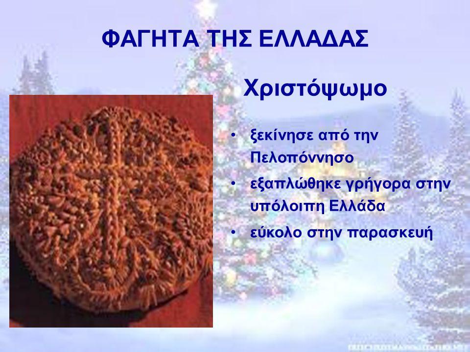ΦΑΓΗΤΑ ΤΗΣ ΕΛΛΑΔΑΣ Χριστόψωμο ξεκίνησε από την Πελοπόννησο εξαπλώθηκε γρήγορα στην υπόλοιπη Ελλάδα εύκολο στην παρασκευή