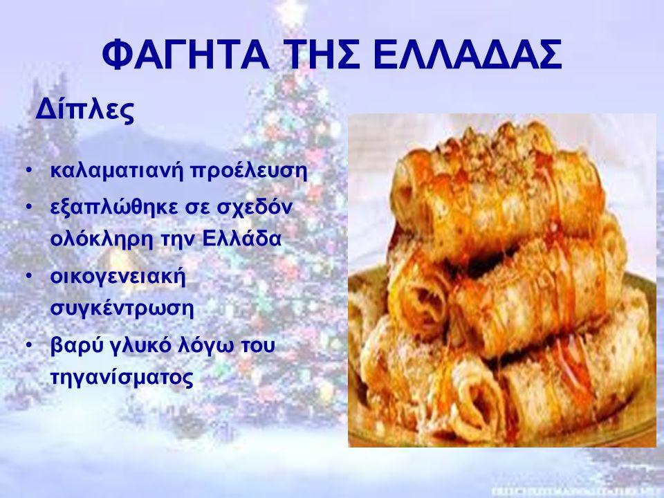 Δίπλες ΦΑΓΗΤΑ ΤΗΣ ΕΛΛΑΔΑΣ καλαματιανή προέλευση εξαπλώθηκε σε σχεδόν ολόκληρη την Ελλάδα οικογενειακή συγκέντρωση βαρύ γλυκό λόγω του τηγανίσματος