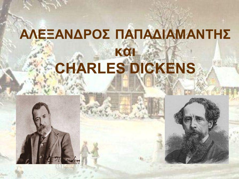 ΑΛΕΞΑΝΔΡΟΣ ΠΑΠΑΔΙΑΜΑΝΤΗΣ και CHARLES DICKENS