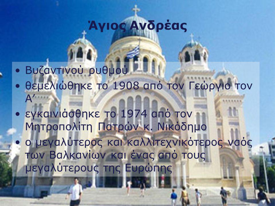 Άγιος Ανδρέας Βυζαντινού ρυθμού θεμελιώθηκε το 1908 από τον Γεώργιο τον Α' εγκαινιάσθηκε το 1974 από τον Μητροπολίτη Πατρών κ.