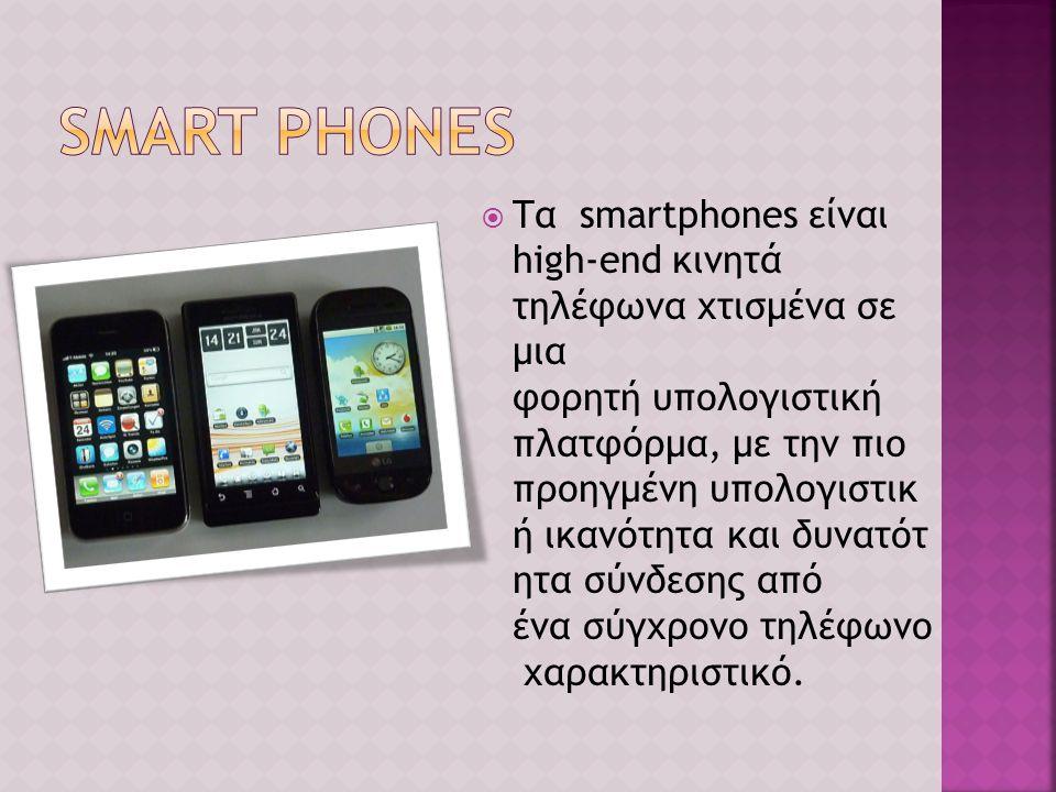  Τα ringtones είναι οι ήχοι με τους οποίους κτυπάει το κινητό δίνοντας μας έτσι το σήμα ότι κάποιος μας καλεί.