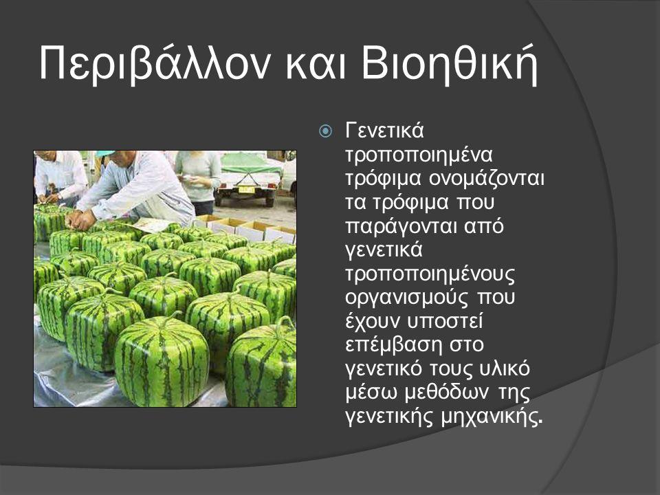 Περιβάλλον και Βιοηθική  Γενετικά τροποποιημένα τρόφιμα ονομάζονται τα τρόφιμα που παράγονται από γενετικά τροποποιημένους οργανισμούς που έχουν υποστεί επέμβαση στο γενετικό τους υλικό μέσω μεθόδων της γενετικής μηχανικής.