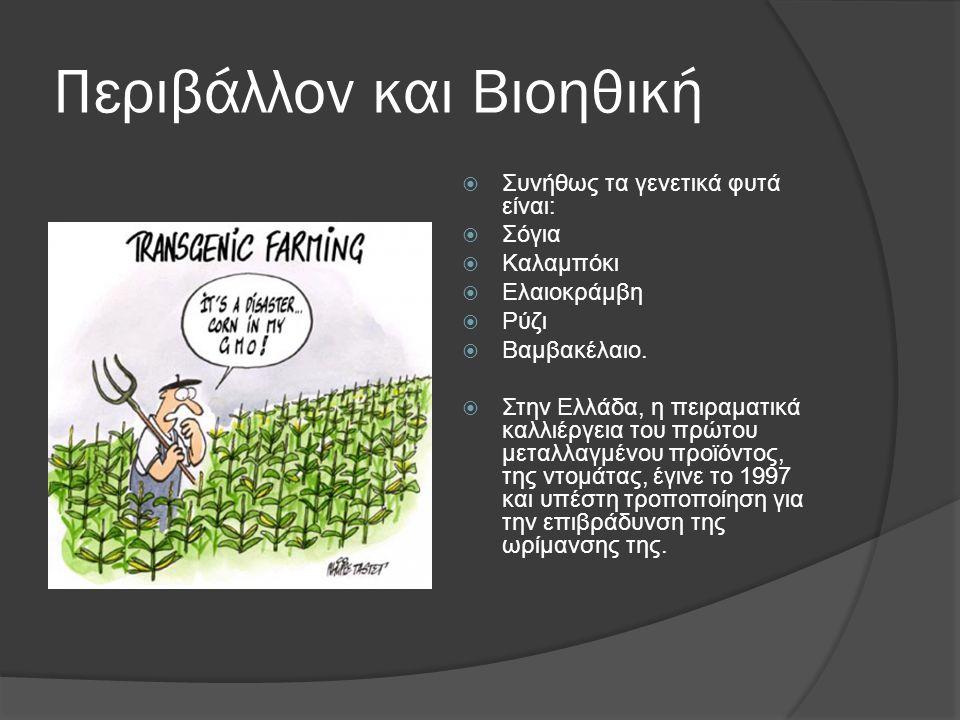 Περιβάλλον και Βιοηθική  Συνήθως τα γενετικά φυτά είναι:  Σόγια  Καλαμπόκι  Ελαιοκράμβη  Ρύζι  Βαμβακέλαιο.