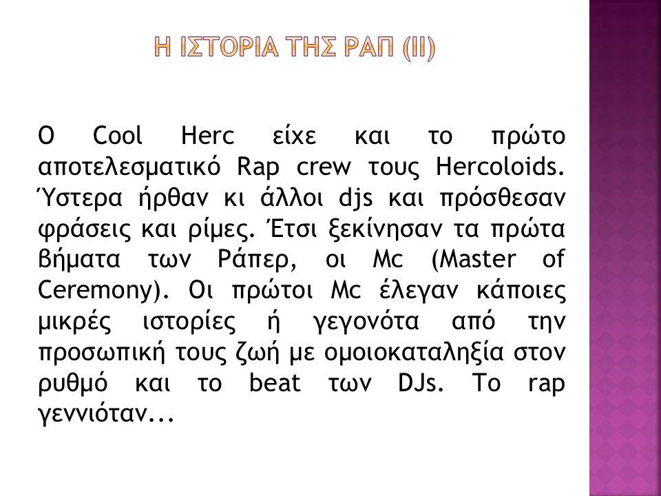 Ο Cοοl Herc είχε και το πρώτο αποτελεσματικό Rap crew τους Hercoloids.