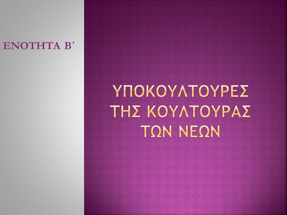 Βασιλείου Γεωργία – Βασιλείου Κατερίνα – Θωμάη Νταϊάνα- Καμπούρογλου Στέργιος