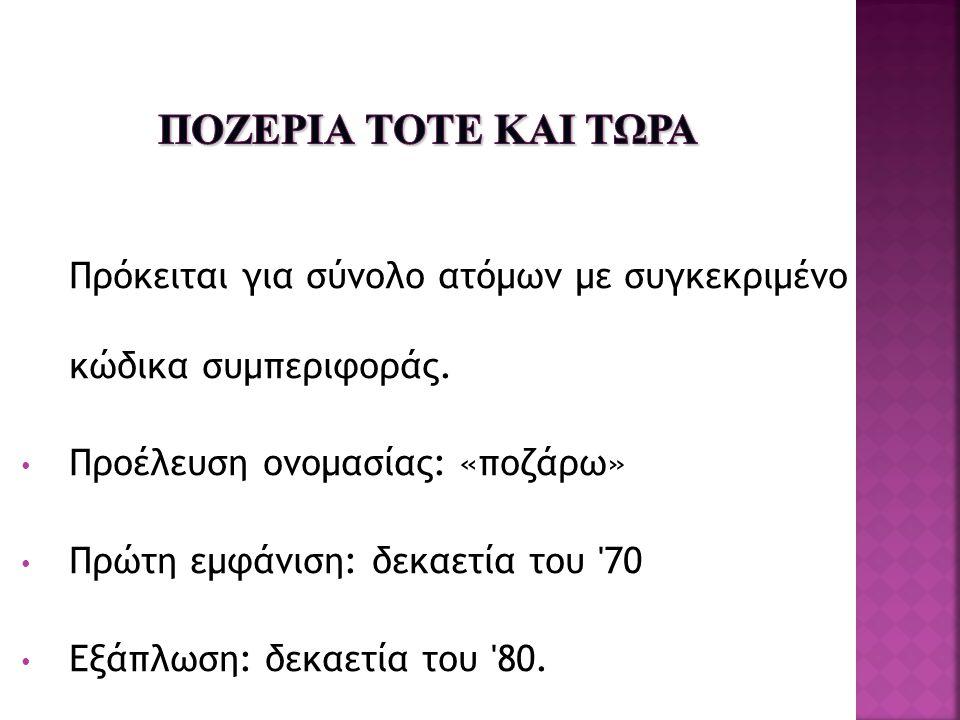ΚΑΓΚΟΥΡΕΣ… Γιανλάρης Πέτρος Δήμου Γεωργία Μιχάλη Βασίλης Τσεπελάκη Νίκη