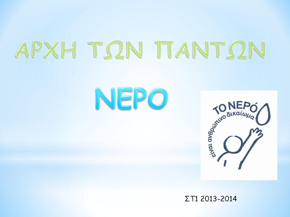 ΣΤ1 2013-2014