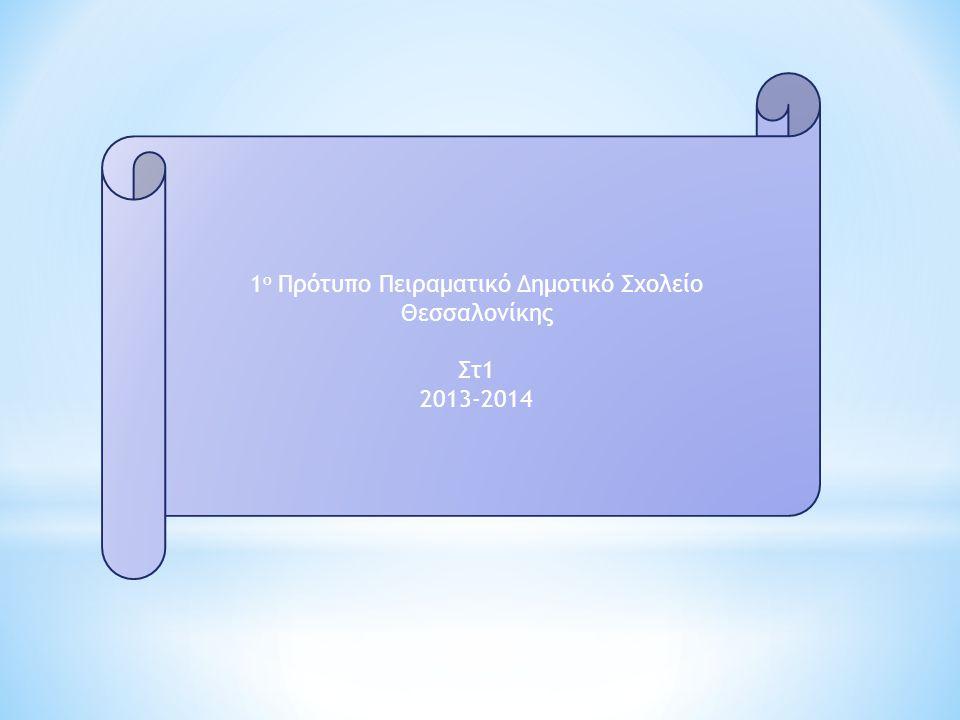 1 ο Πρότυπο Πειραματικό Δημοτικό Σχολείο Θεσσαλονίκης Στ1 2013-2014