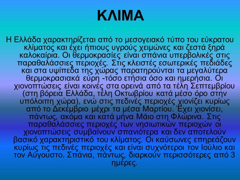 ΚΛΙΜΑ Η Ελλάδα χαρακτηρίζεται από το μεσογειακό τύπο του εύκρατου κλίματος και έχει ήπιους υγρούς χειμώνες και ζεστά ξηρά καλοκαίρια. Οι θερμοκρασίες