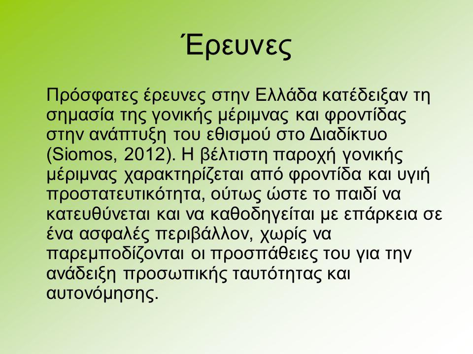 Έρευνες Πρόσφατες έρευνες στην Ελλάδα κατέδειξαν τη σημασία της γονικής μέριμνας και φροντίδας στην ανάπτυξη του εθισμού στο Διαδίκτυο (Siomos, 2012).