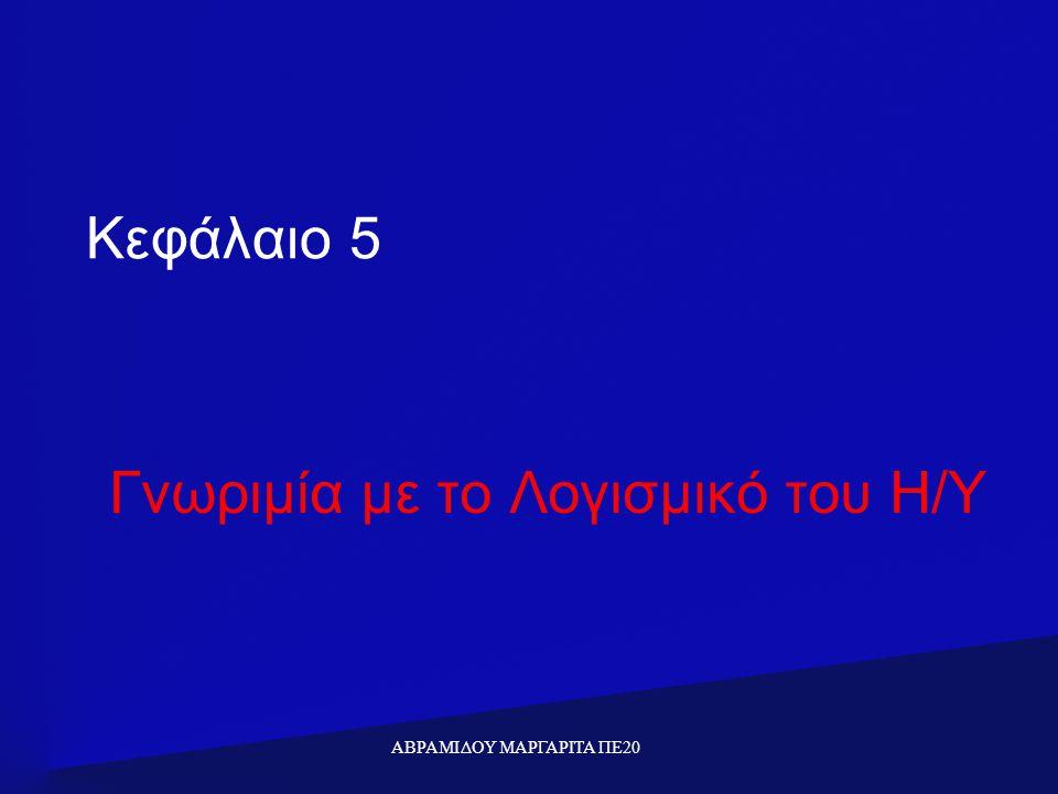 Κεφάλαιο 5 Γνωριμία με το Λογισμικό του Η/Υ ΑΒΡΑΜΙΔΟΥ ΜΑΡΓΑΡΙΤΑ ΠΕ20