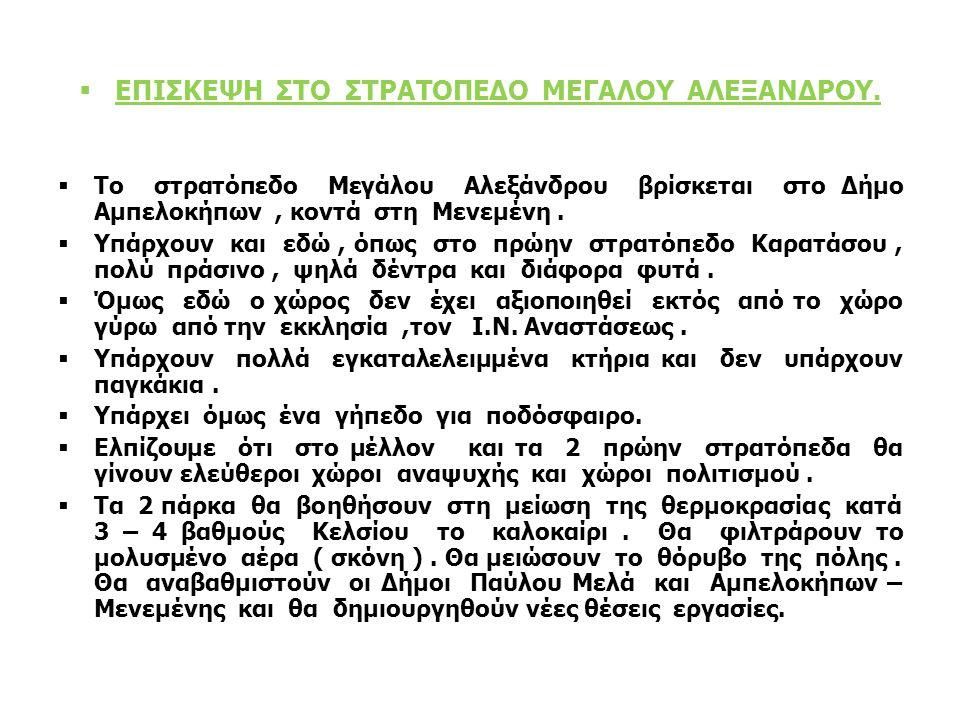 ΕΠΙΣΚΕΨΗ ΣΤΟ ΣΤΡΑΤΟΠΕΔΟ ΜΕΓΑΛΟΥ ΑΛΕΞΑΝΔΡΟΥ.  Το στρατόπεδο Μεγάλου Αλεξάνδρου βρίσκεται στο Δήμο Αμπελοκήπων, κοντά στη Μενεμένη.  Υπάρχουν και εδ