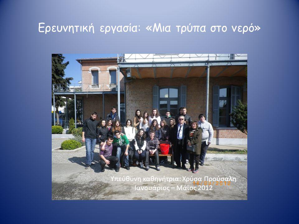 Ερευνητική εργασία: «Μια τρύπα στο νερό» Υπεύθυνη καθηγήτρια: Χρύσα Προύσαλη Ιανουάριος – Μάϊος 2012