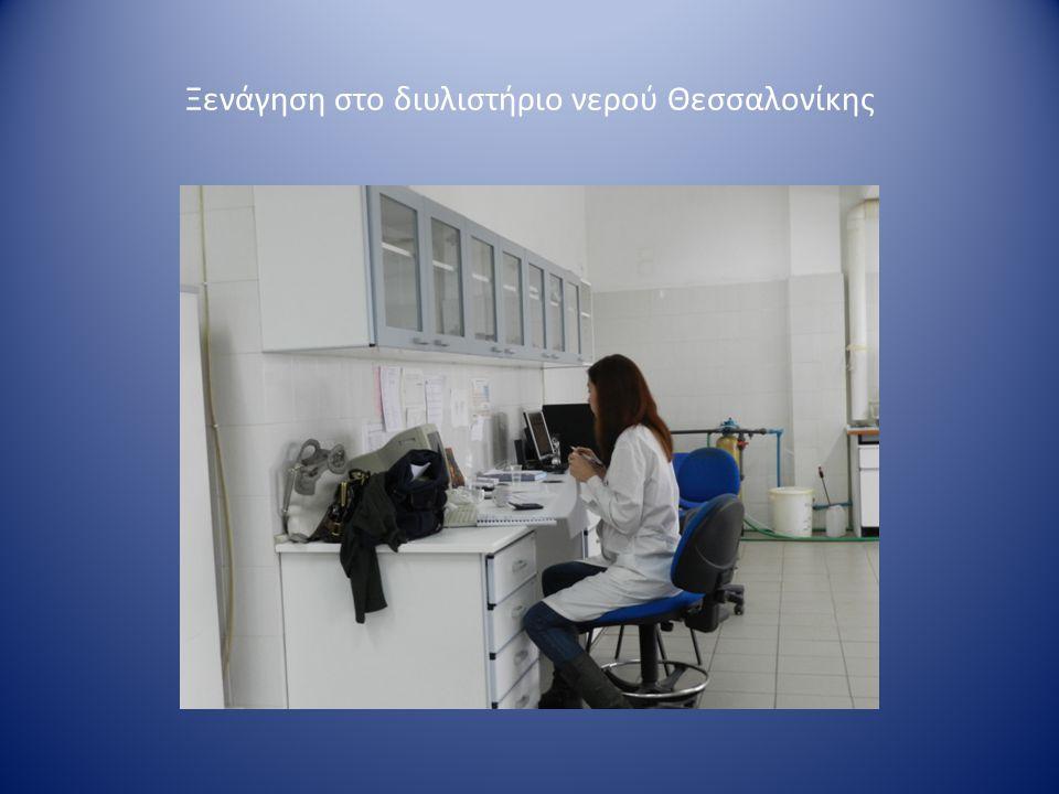 Ξενάγηση στο διυλιστήριο νερού Θεσσαλονίκης