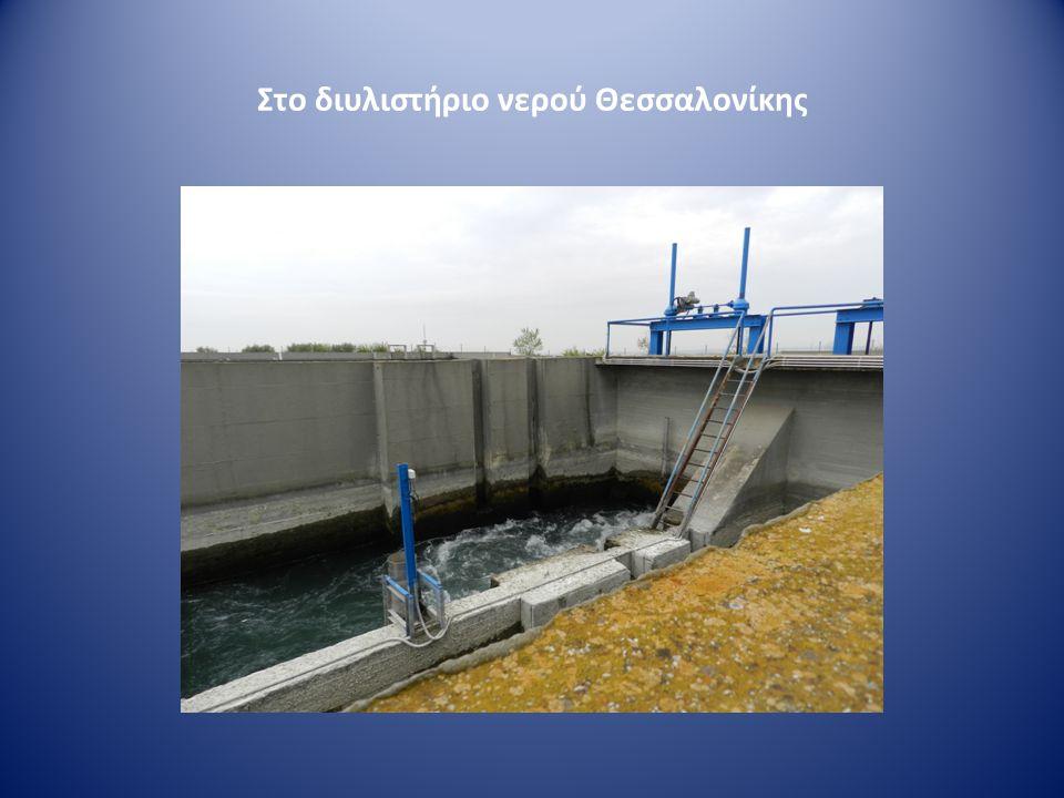 Στο διυλιστήριο νερού Θεσσαλονίκης