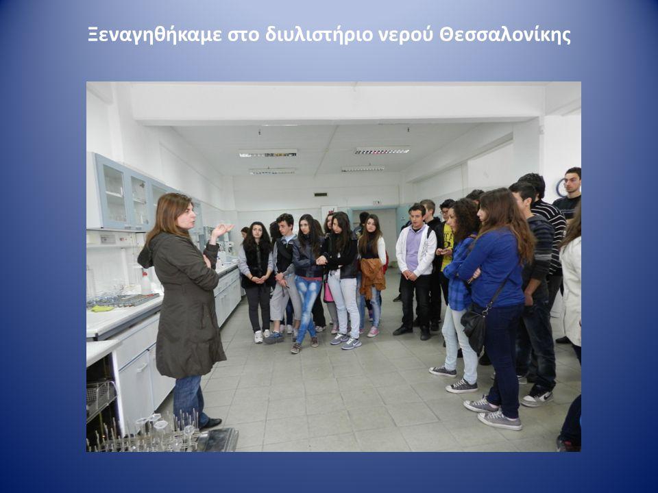 Ξεναγηθήκαμε στο διυλιστήριο νερού Θεσσαλονίκης