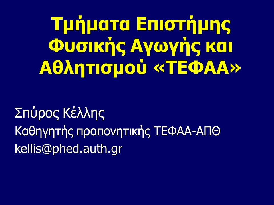 Τμήματα Επιστήμης Φυσικής Αγωγής και Αθλητισμού «ΤΕΦΑΑ» Σπύρος Κέλλης Καθηγητής προπονητικής ΤΕΦΑΑ-ΑΠΘ kellis@phed.auth.gr