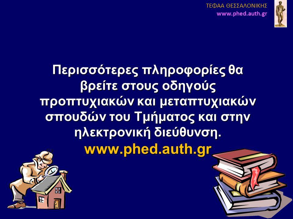 Περισσότερες πληροφορίες θα βρείτε στους οδηγούς προπτυχιακών και μεταπτυχιακών σπουδών του Τμήματος και στην ηλεκτρονική διεύθυνση. www.phed.auth.gr