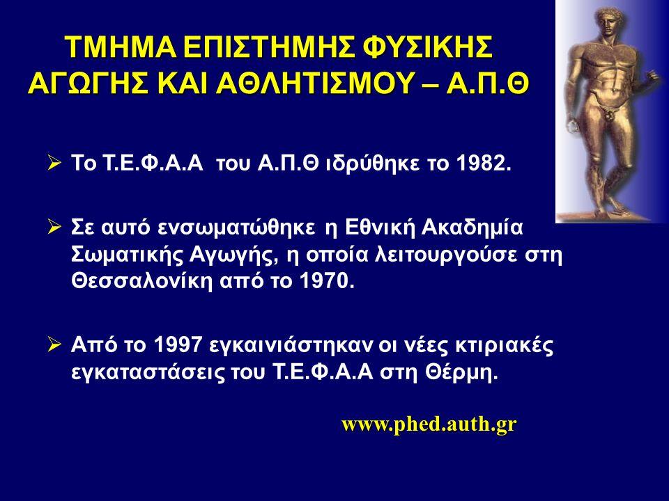 ΤΜΗΜΑ ΕΠΙΣΤΗΜΗΣ ΦΥΣΙΚΗΣ ΑΓΩΓΗΣ ΚΑΙ ΑΘΛΗΤΙΣΜΟΥ – Α.Π.Θ  Το Τ.Ε.Φ.Α.Α του Α.Π.Θ ιδρύθηκε το 1982.  Σε αυτό ενσωματώθηκε η Εθνική Ακαδημία Σωματικής Αγ