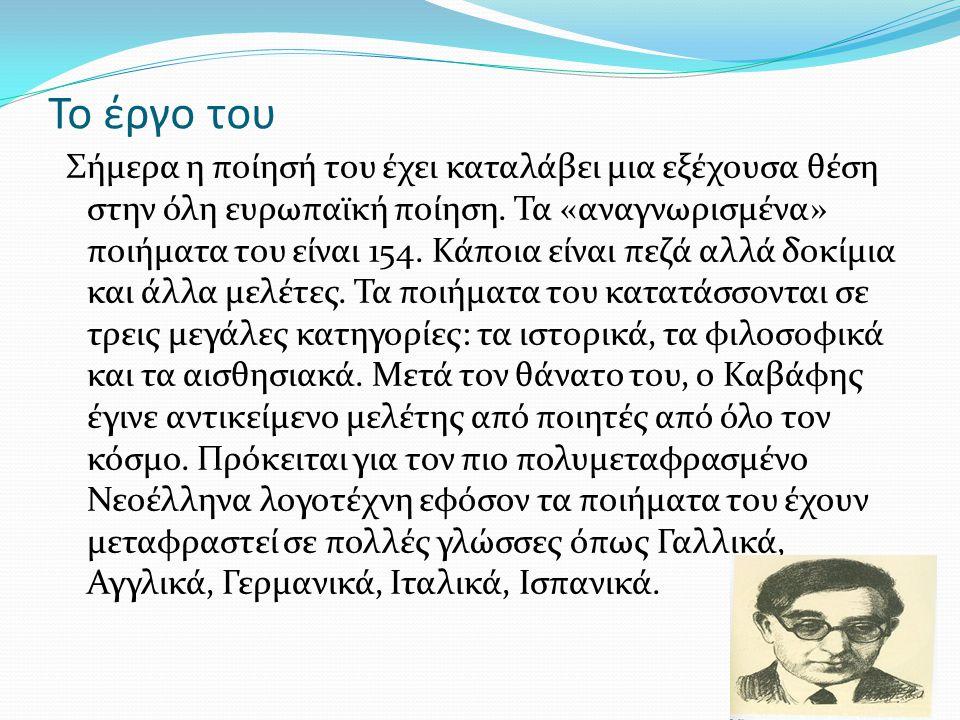 Μορφή Η γλώσσα και η στιχουργική μορφή των ποιημάτων του Καβάφη ήταν ιδιόρρυθμες και πρωτοποριακές για την εποχή.
