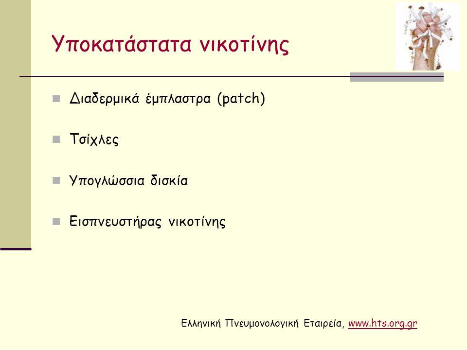 Υποκατάστατα νικοτίνης Διαδερμικά έμπλαστρα (patch) Τσίχλες Υπογλώσσια δισκία Εισπνευστήρας νικοτίνης Ελληνική Πνευμονολογική Εταιρεία, www.hts.org.gr