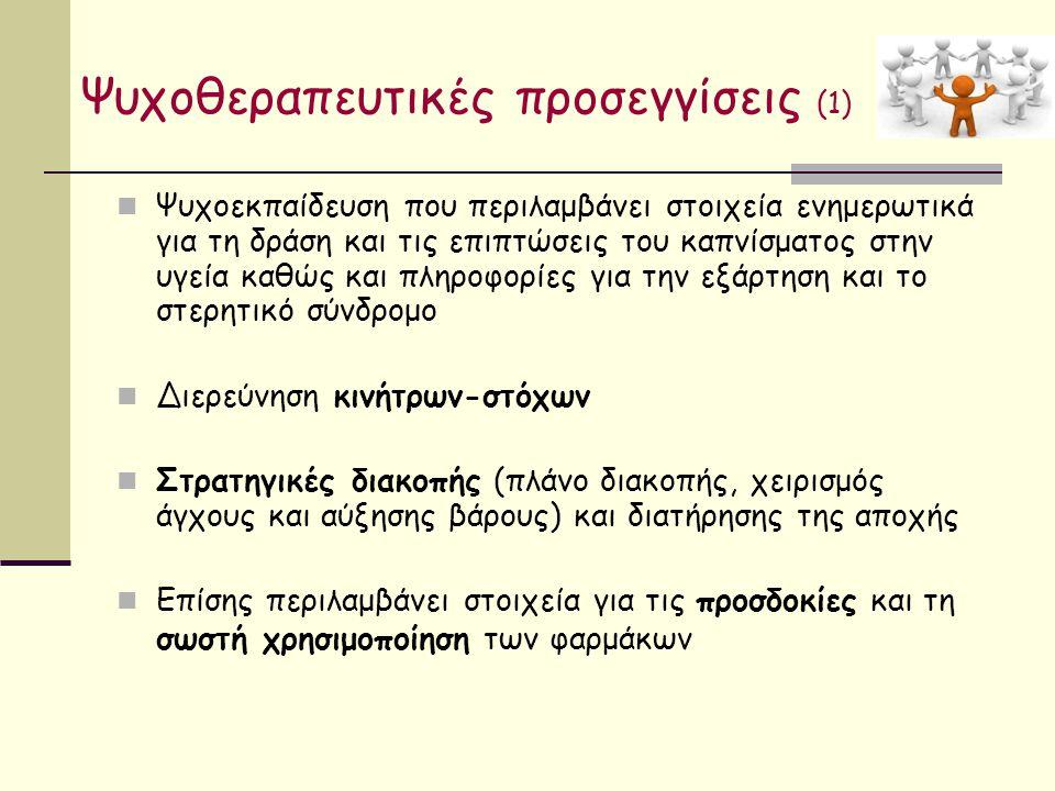 Ψυχοθεραπευτικές προσεγγίσεις (1) Ψυχοεκπαίδευση που περιλαμβάνει στοιχεία ενημερωτικά για τη δράση και τις επιπτώσεις του καπνίσματος στην υγεία καθώ