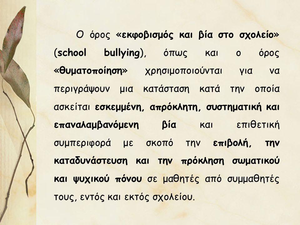 Ο όρος «εκφοβισμός και βία στο σχολείο» (school bullying), όπως και ο όρος «θυματοποίηση» χρησιμοποιούνται για να περιγράψουν μια κατάσταση κατά την ο