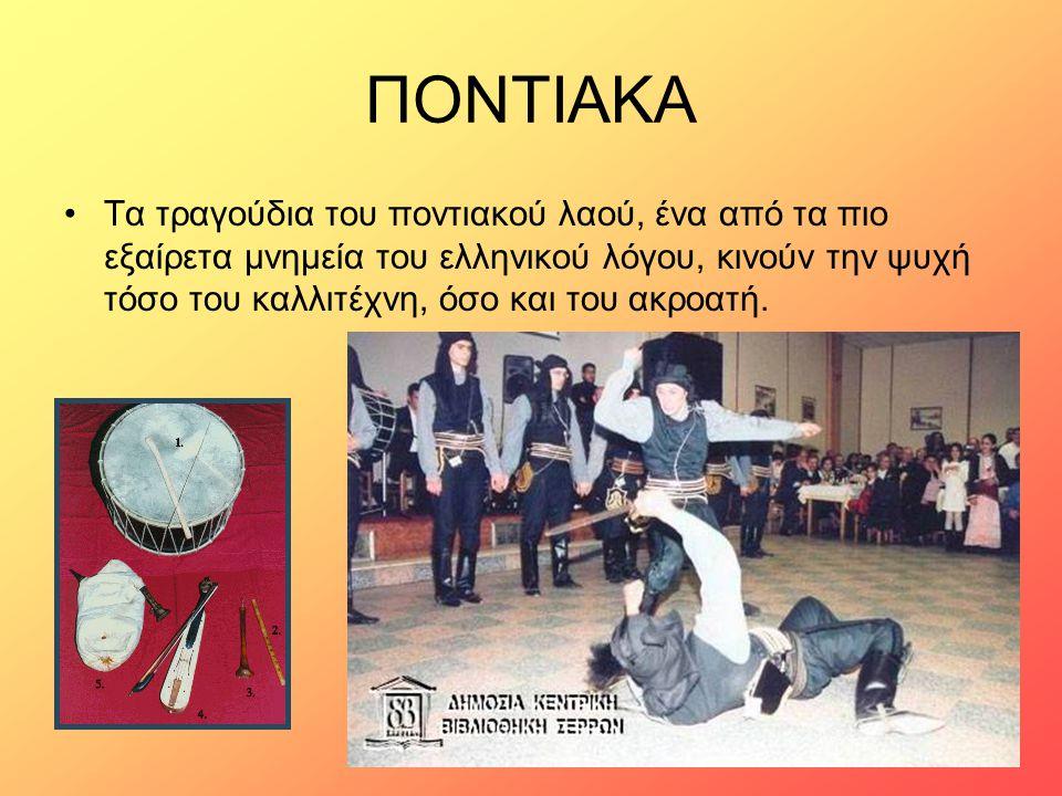 ΠΟΝΤΙΑΚΑ Τα τραγούδια του ποντιακού λαού, ένα από τα πιο εξαίρετα μνημεία του ελληνικού λόγου, κινούν την ψυχή τόσο του καλλιτέχνη, όσο και του ακροατ