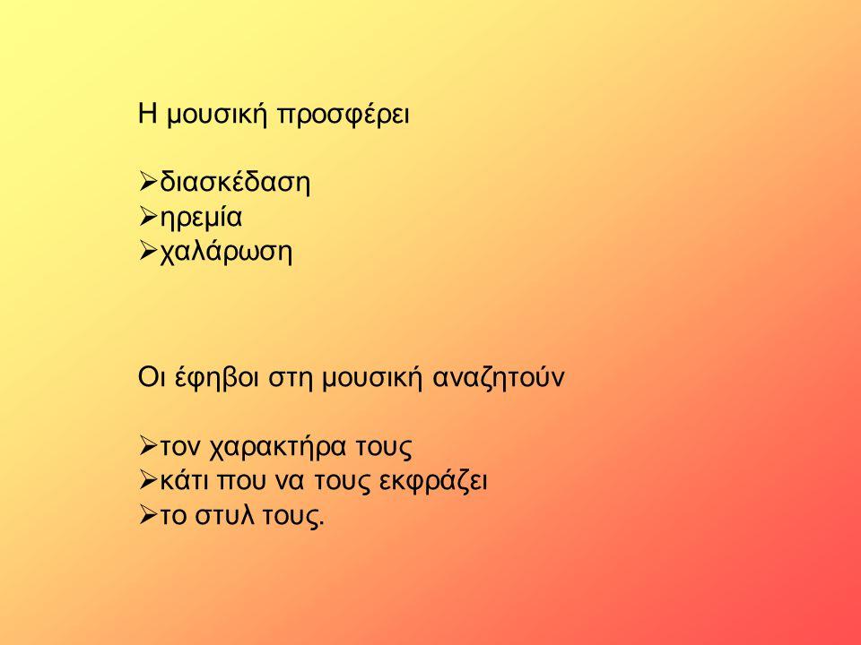 ΠΑΡΑΔΟΣΙΑΚΑ