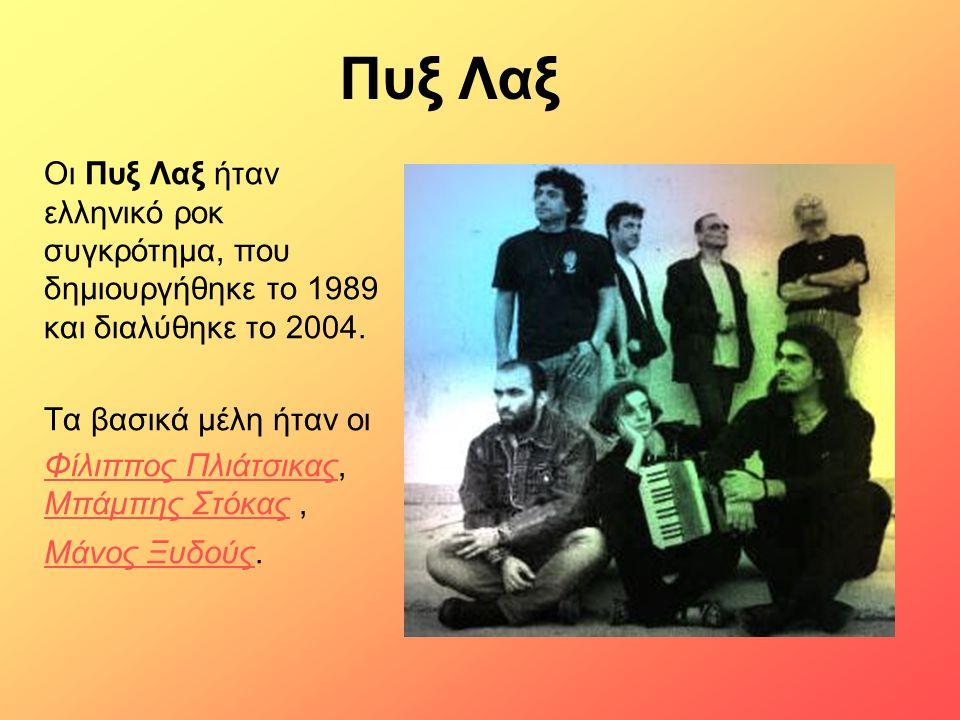 Πυξ Λαξ Οι Πυξ Λαξ ήταν ελληνικό ροκ συγκρότημα, που δημιουργήθηκε το 1989 και διαλύθηκε το 2004. Τα βασικά μέλη ήταν οι Φίλιππος ΠλιάτσικαςΦίλιππος Π
