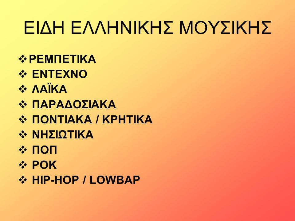 ΡΕΜΠΕΤΙΚΑ Ρεμπέτικη μουσική ή Ρεμπέτικο ονομάζεται το ελληνικό αστικό λαϊκό τραγούδι που εμφανίστηκε στα τέλη του 19ου αιώνα και απέκτησε την γνώριμη μορφή του, περίπου μέχρι την τρίτη δεκαετία του 20ού αιώνα.