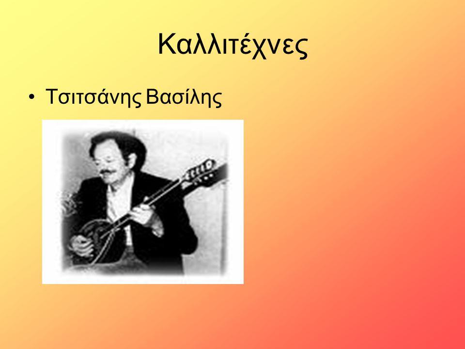 ΚΡΗΤΙΚΑ Οι Μαντινάδες είναι η πιο συνηθισμένη μορφή λαϊκού τραγουδιού και αποτελούν ποιητικό είδος διαδεδομένο σε ολόκληρη την Κρήτη.