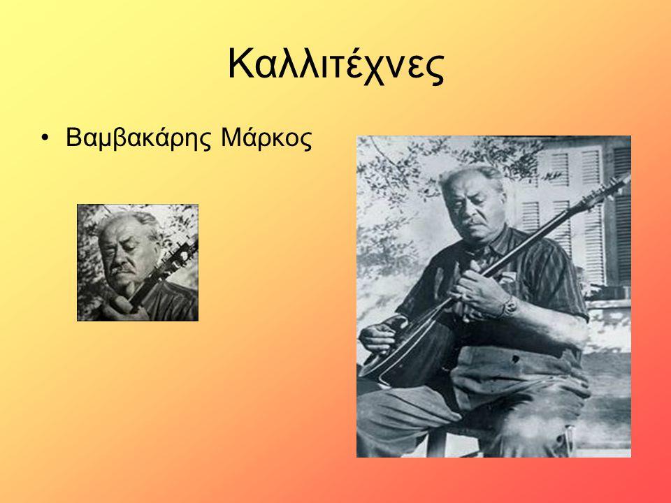 ΕΝΤΕΧΝΟ Εμφανίζεται στα τέλη της δεκαετίας του 1950 - αρχές δεκαετίας του 1960 με πρωτεργάτες τους: Μάνο Χατζηδάκη (Ο Κύκλος με την κιμωλία, Παραμύθι χωρίς Όνομα)Μάνο Χατζηδάκη