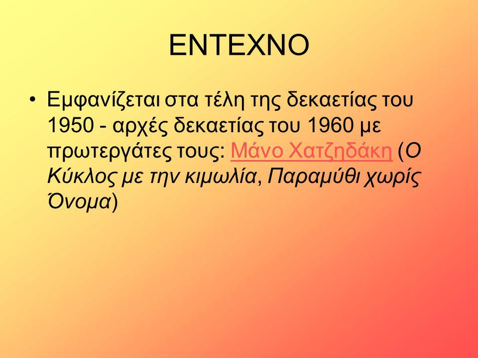 ΠΟΠ Η ελληνική ποπ μουσική αποτελεί ένα είδος μουσικής που δημιουργείται από Ελληνικούς και σκοπός της είναι να δημιουργήσει το ηχητικό υπόβαθρο για κάθε έκφανση μοντέρνας ελληνικής διασκέδασης με απώτερο σκοπό την έκσταση και την κάθαρση.