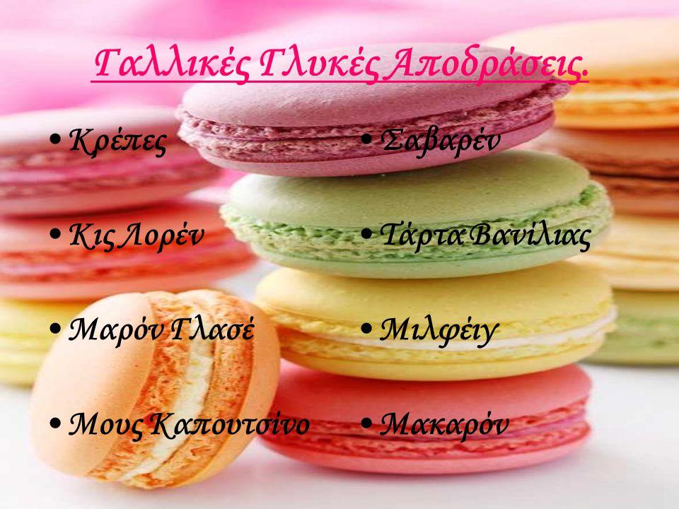Γαλλικές Γλυκές Αποδράσεις. Κρέπες Κις Λορέν Μαρόν Γλασέ Μους Καπουτσίνο Σαβαρέν Τάρτα Βανίλιας Μιλφέιγ Μακαρόν